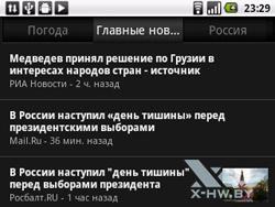 Приложение для получения новостей и погоды на Huawei U8350. Рис. 2