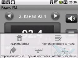 FM-радио на Huawei U8350. Рис. 3