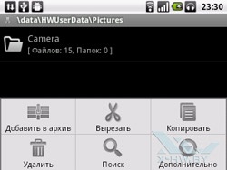 Файловый менеджер на Huawei U8350. Рис. 2