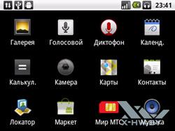 Приложения Huawei U8350. Рис. 2