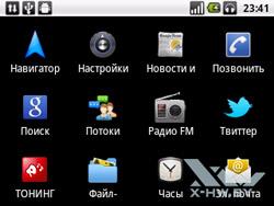 Приложения Huawei U8350. Рис. 3