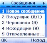 Меню сообщений LG A175