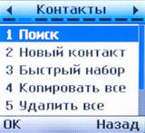 Меню контактов LG A175
