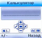 Калькулятор на LG A175