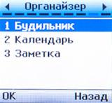 Органайзер LG A175