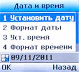Настройка даты и времени LG A175