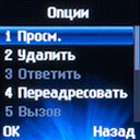 Опции сообщений на LG A100