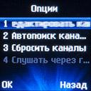 Опции FM-радио на LG A190