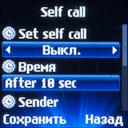Настройки Self call на LG A190