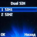 Настройки Dual SIM на LG A190