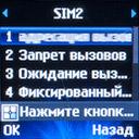 Настройка вызовов на второй SIM-карте на LG A190