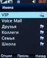 Список контактов на LG A258