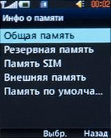 Информация о памяти LG A258