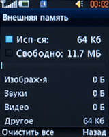 Состояние памяти LG A258