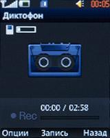 Диктофон на LG A258