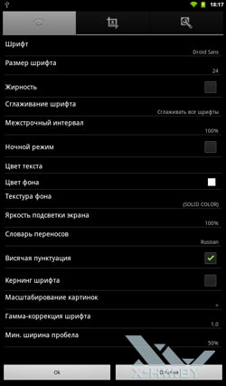Настройки Cool Reader на PocketBook A7. Рис. 1