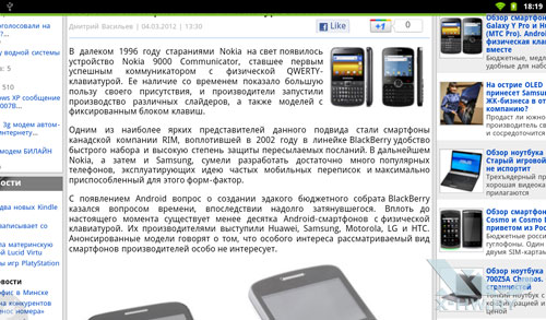 Dolphin Browser на PocketBook A7. Рис. 4