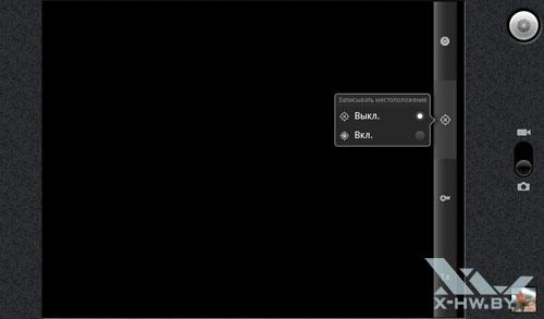 Запись местоположения PocketBook A7