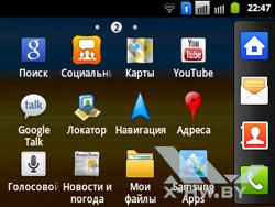 Приложения Samsung Galaxy Y Pro Duos. Рис. 2
