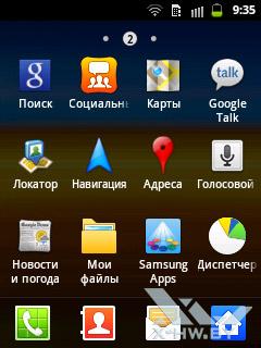 Приложения Samsung Galaxy Y Duos. Рис. 2