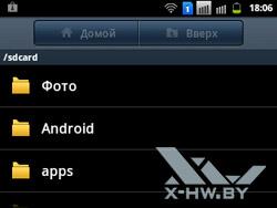 Файловый менеджер на Samsung Galaxy Y Pro Duos