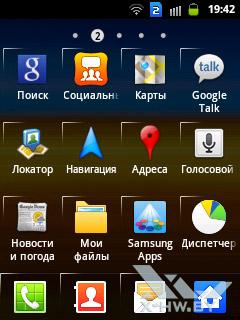 Приложения Samsung Galaxy Y Duos. Рис. 4