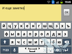 Заметки на Samsung Galaxy Y Duos. Рис. 5
