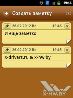 Заметки на Samsung Galaxy Y Duos. Рис. 1