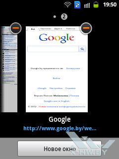 Настройки браузера на Samsung Galaxy Y Duos. Рис. 1