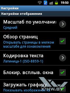Настройки браузера на Samsung Galaxy Y Duos. Рис. 2