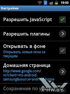 Настройки браузера на Samsung Galaxy Y Duos. Рис. 3