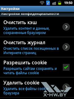 Настройки браузера на Samsung Galaxy Y Duos. Рис. 4