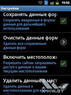 Настройки браузера на Samsung Galaxy Y Duos. Рис. 5