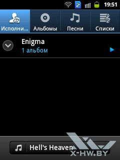 Музыкальный плеер на Samsung Galaxy Y Duos. Рис. 1