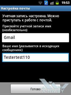 Почтовый клиент на Samsung Galaxy Y Duos. Рис. 2
