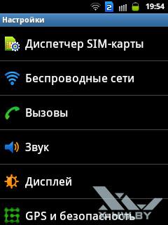 Настройки на Samsung Galaxy Y Duos