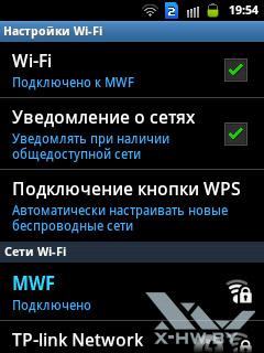 Настройки Wi-Fi на Samsung Galaxy Y Duos