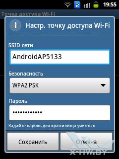 Создание точки доступа на Samsung Galaxy Y Duos
