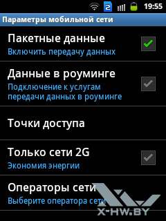 Параметры мобильной сети на Samsung Galaxy Y Duos. Рис. 1