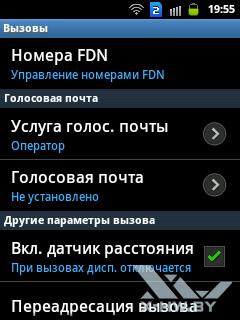 Параметры мобильной сети на Samsung Galaxy Y Duos. Рис. 2