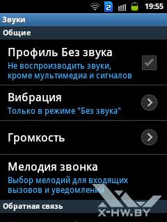 Настройка звука на Samsung Galaxy Y Duos. Рис. 1