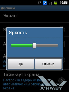 Настройка экрана на Samsung Galaxy Y Duos. Рис. 3