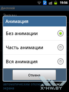 Настройка экрана на Samsung Galaxy Y Duos. Рис. 4