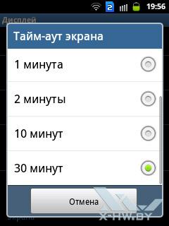 Настройка экрана на Samsung Galaxy Y Duos. Рис. 5