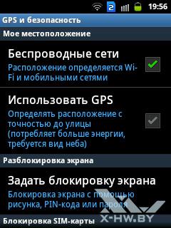 Настройка GPS на Samsung Galaxy Y Duos. Рис. 1
