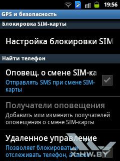 Настройка GPS на Samsung Galaxy Y Duos. Рис. 2