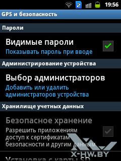 Настройка GPS на Samsung Galaxy Y Duos. Рис. 3