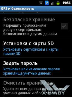 Настройка GPS на Samsung Galaxy Y Duos. Рис. 4