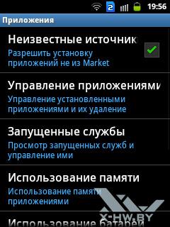 Настройка приложений на Samsung Galaxy Y Duos. Рис. 1