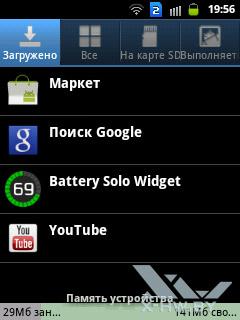 Настройка приложений на Samsung Galaxy Y Duos. Рис. 2